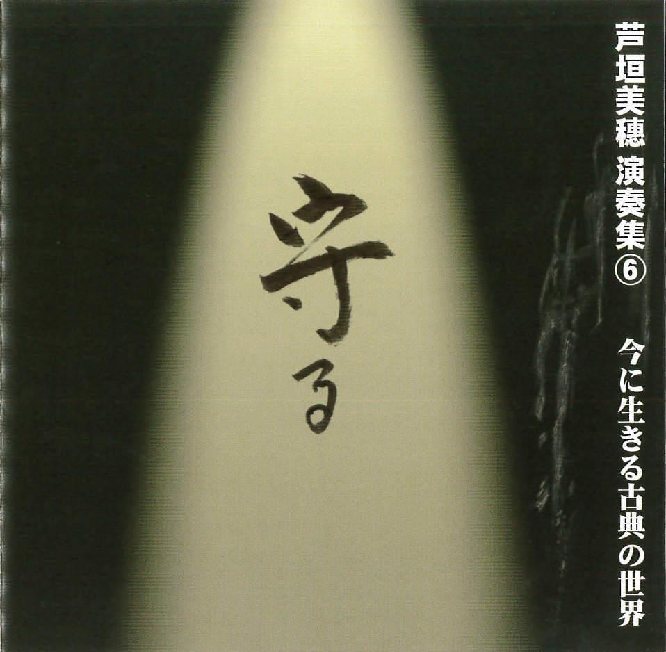 芦垣美穗演奏集6 守る 今に生きる古典の世界[1583]
