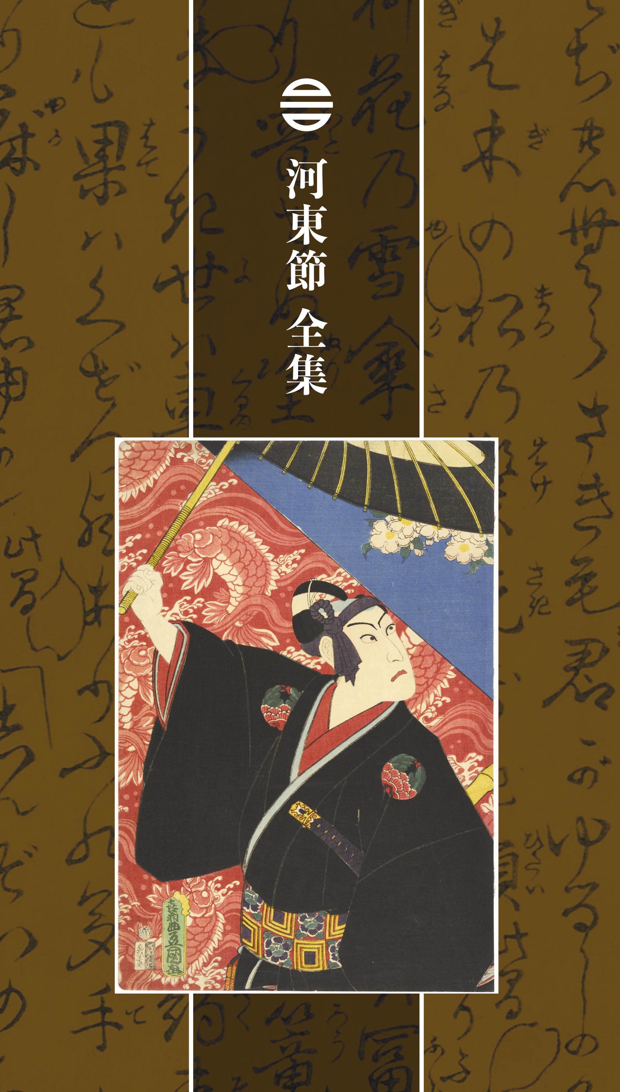 河東節 全集[1585]