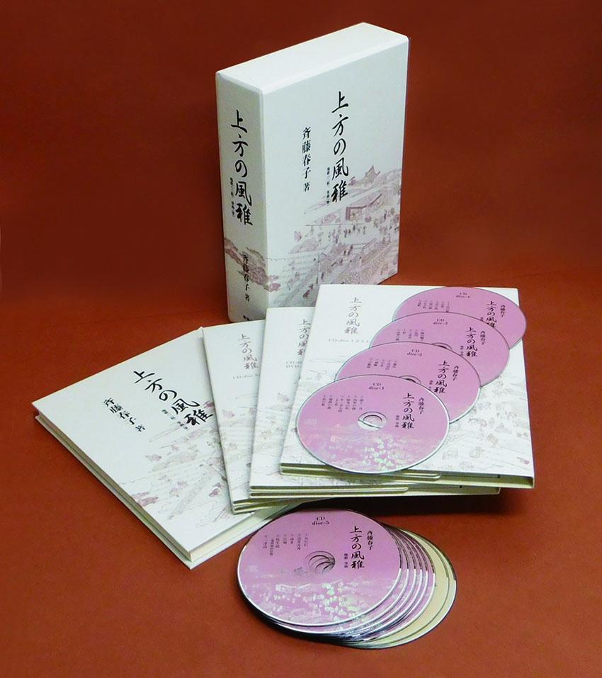 上方の風雅/斉藤春子[1586]