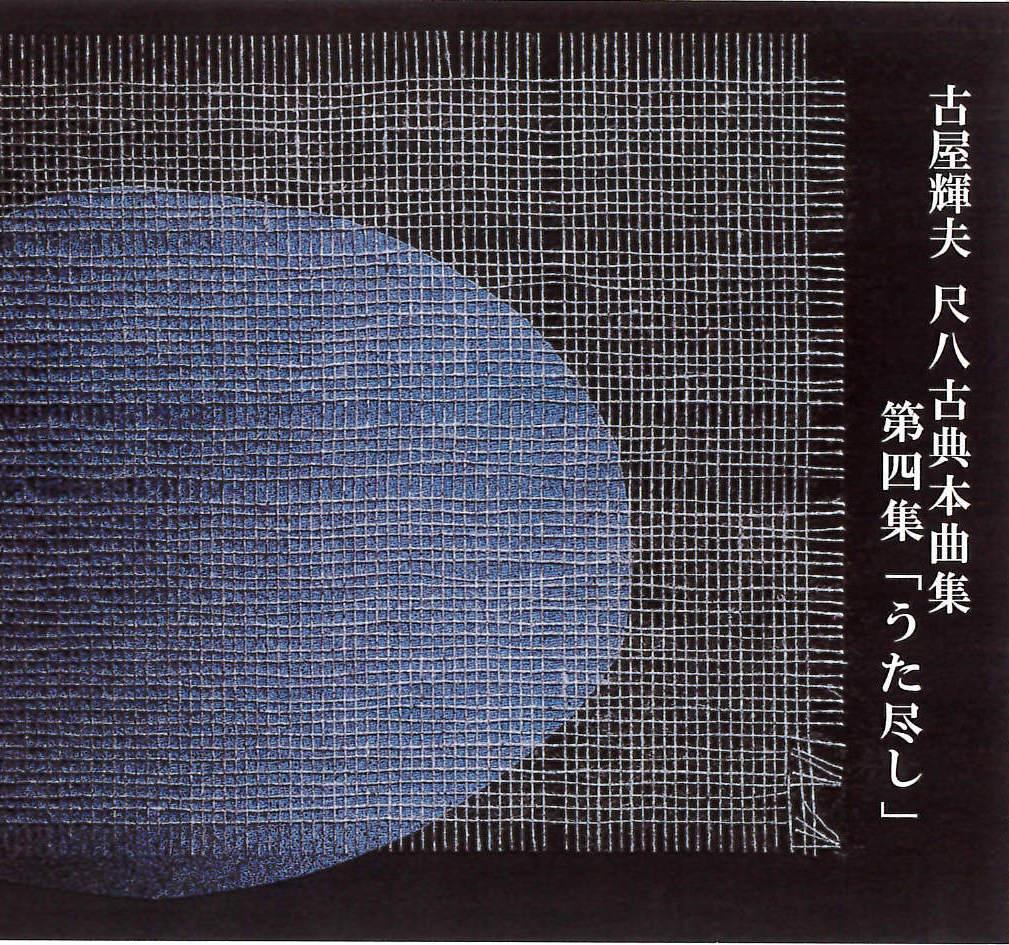 うた尽し 古屋輝夫 尺八古典本曲集 第四集[1587]