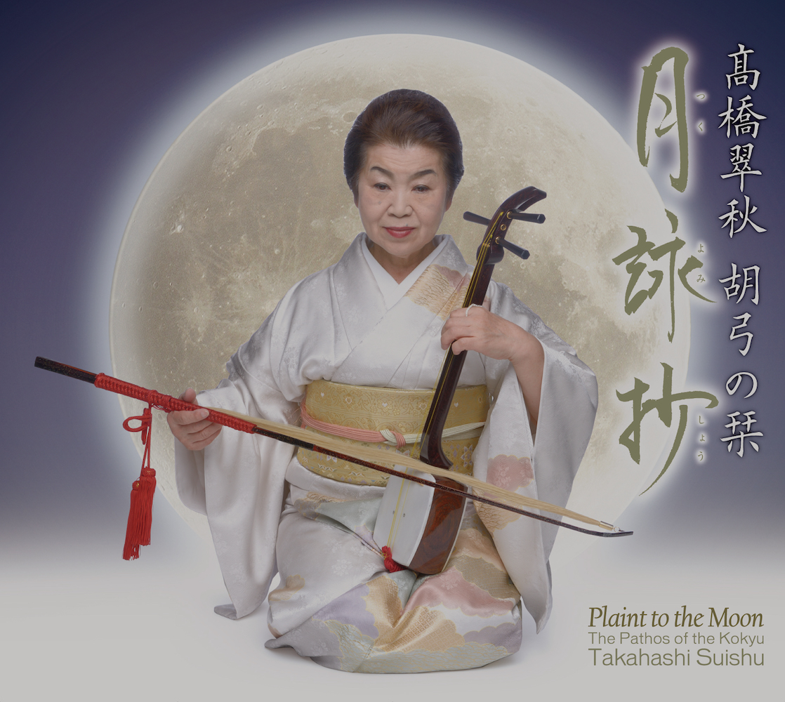 胡弓の栞 月詠抄/高橋翠秋[1588]