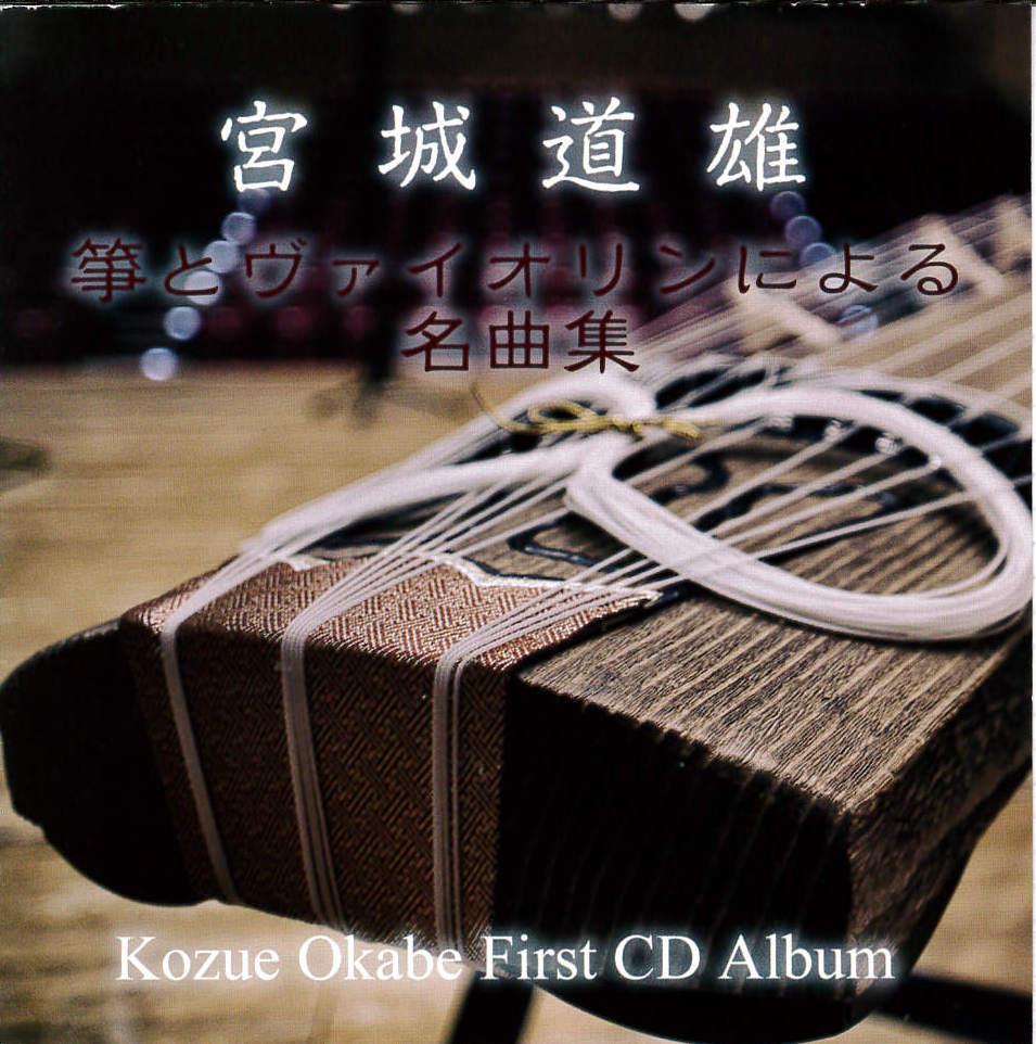宮城道雄 箏とヴァイオリンによる名曲集/岡部梢[1595]