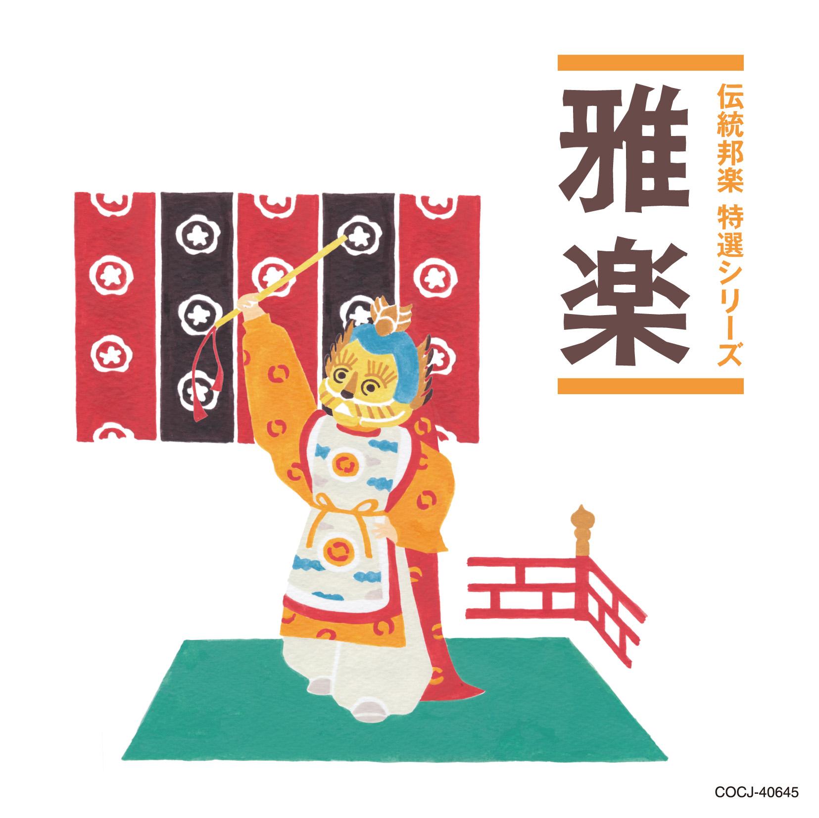 雅楽/コロムビア伝統邦楽 特選シリーズ[1597]