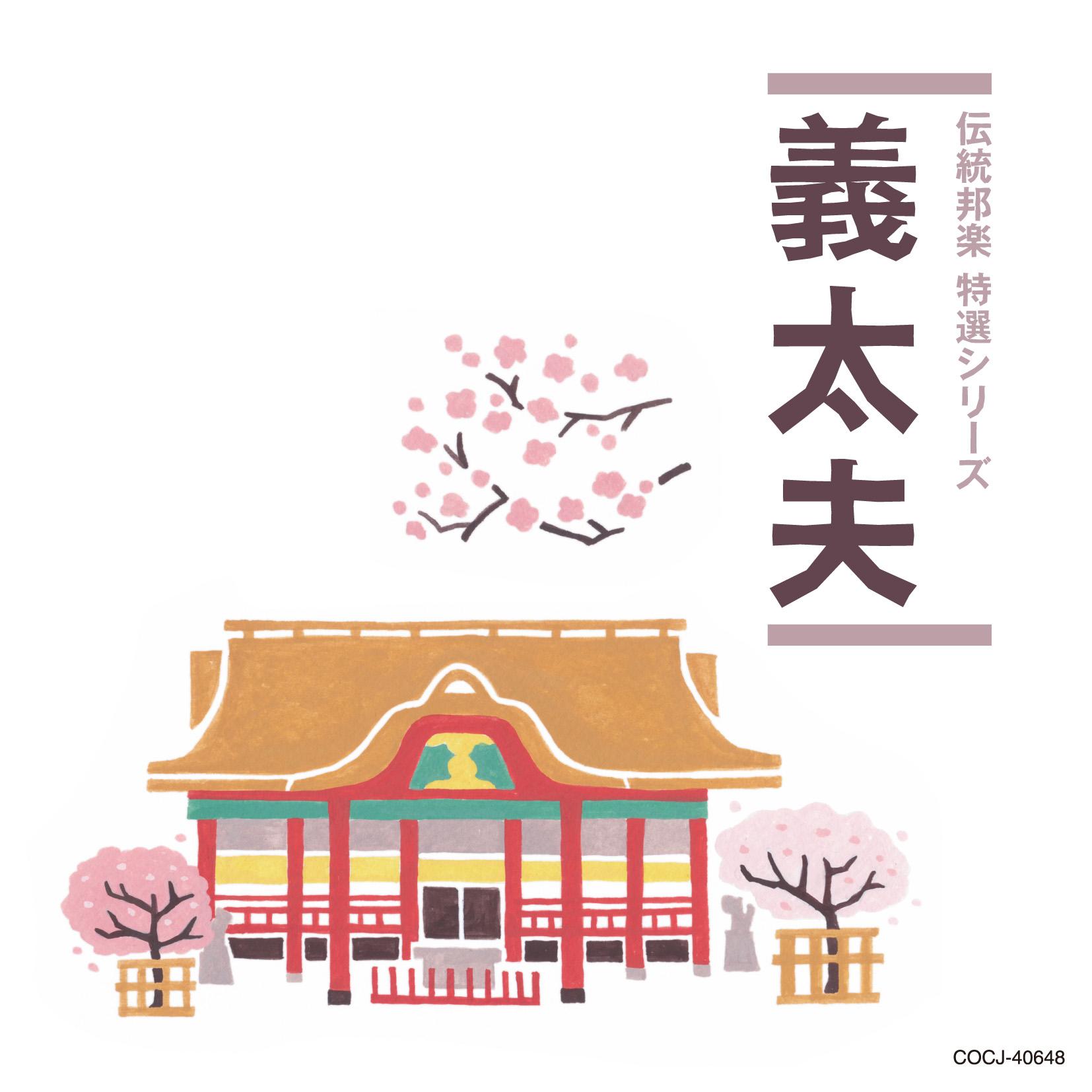 義太夫/コロムビア伝統邦楽 特選シリーズ[1600]