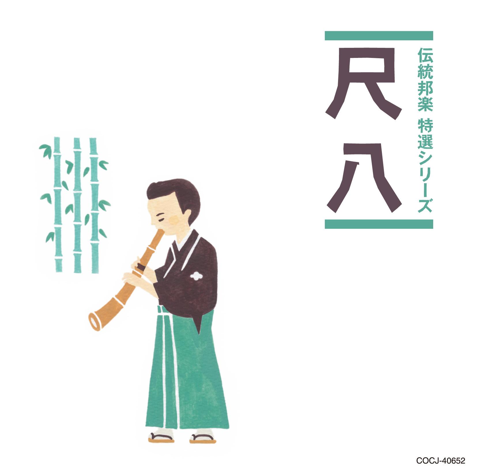 尺八/コロムビア伝統邦楽 特選シリーズ[1604]