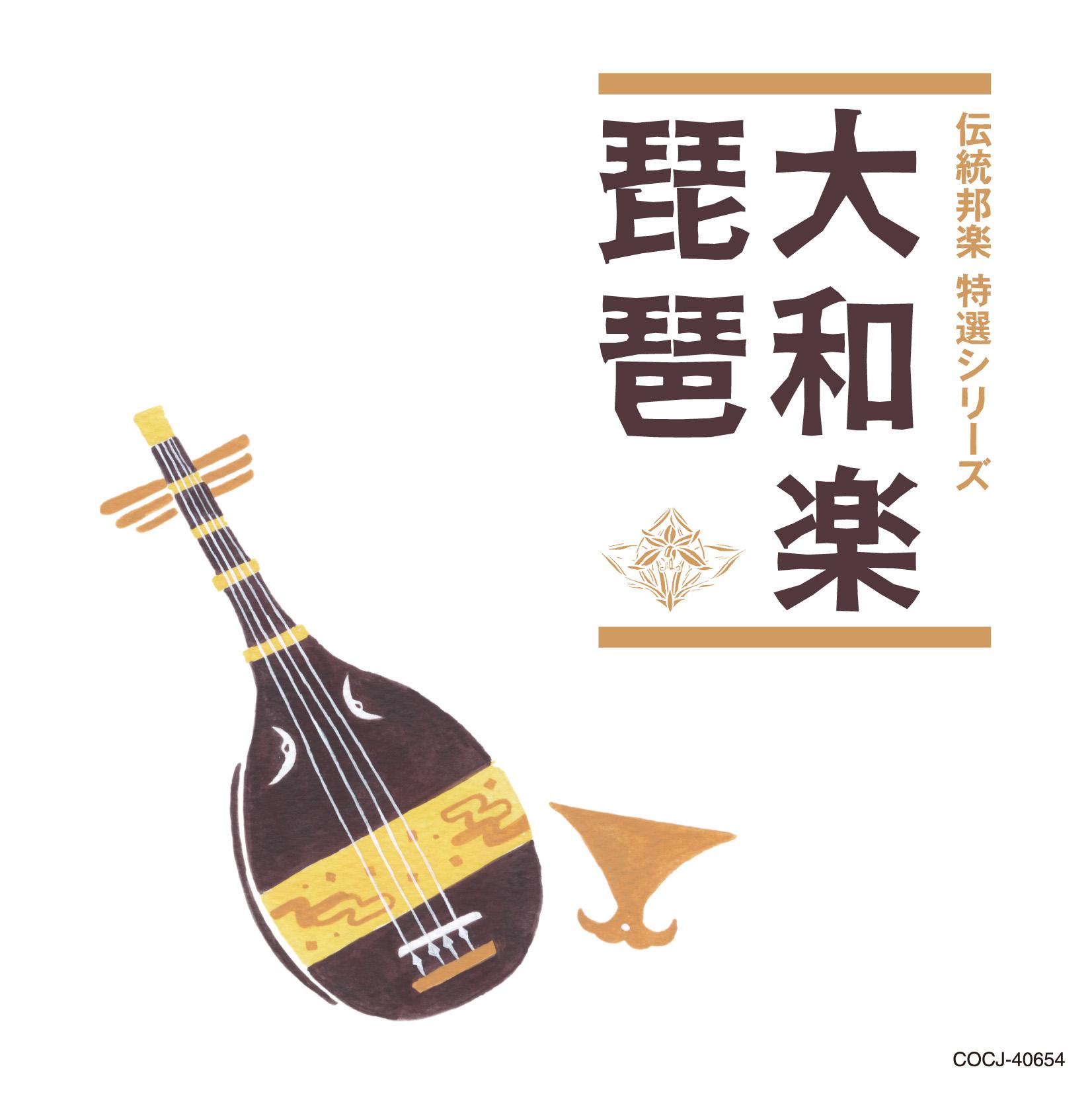 大和楽・琵琶/コロムビア伝統邦楽 特選シリーズ[1606]