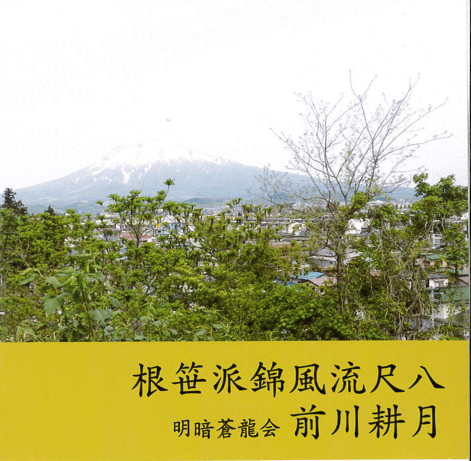 根笹派錦風流尺八/前川耕月[1608]