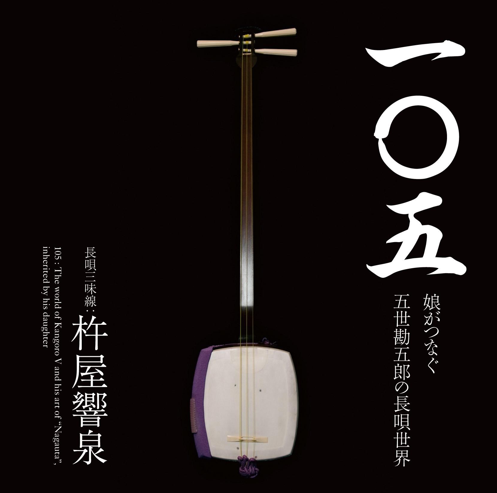 一〇五 娘がつなぐ五世勘五郎の長唄世界/杵屋響泉[1609]