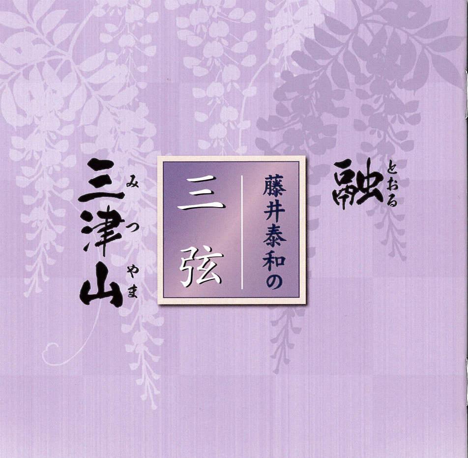 藤井泰和の三弦 融・三津山[1610]