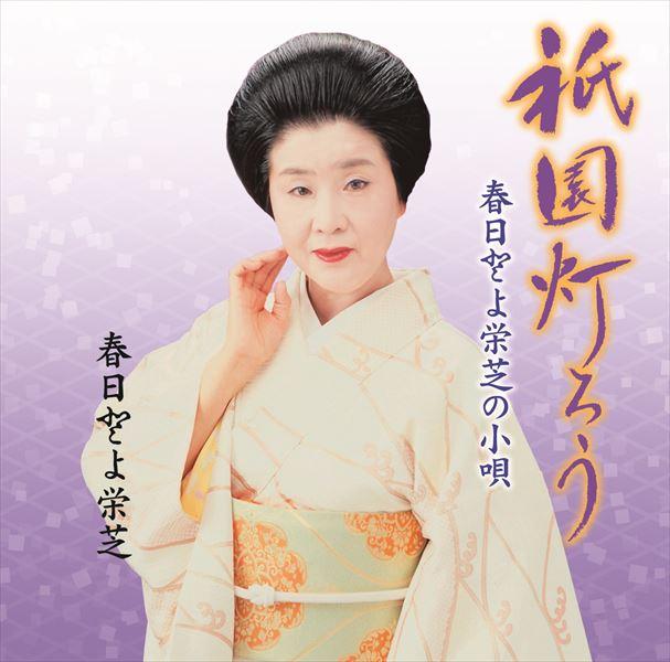 祇園灯ろう─春日とよ栄芝の小唄[1611]
