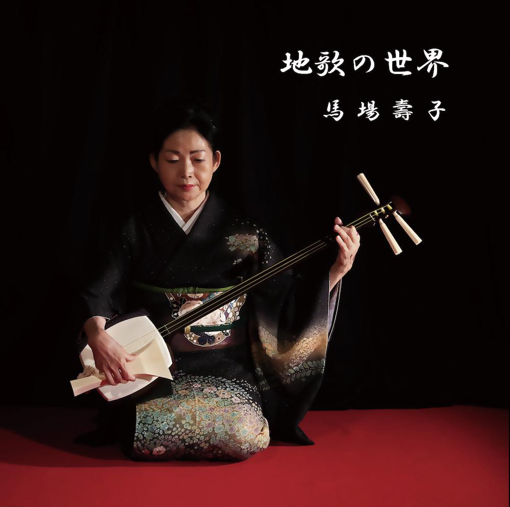 心に響く古典の名曲─馬場壽子 地歌の世界[1613]