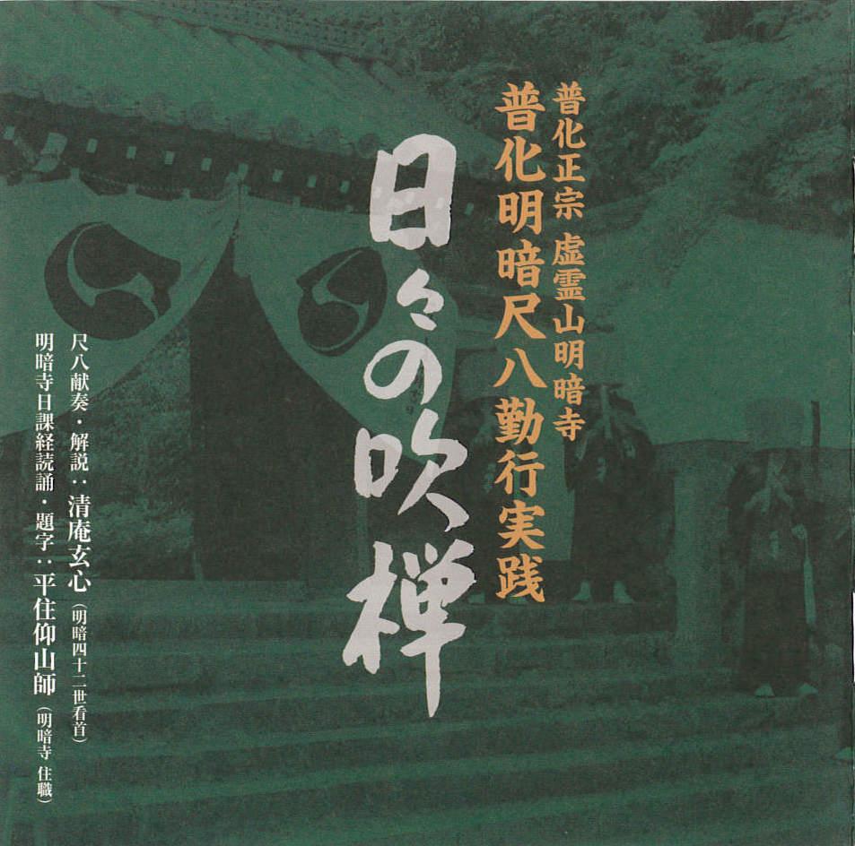 普化明暗尺八勤行実践 日々の吹禅/清庵玄心[1618]