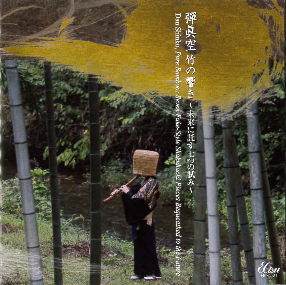 竹の響き─未来に託す七つの試み/彈眞空[1619]