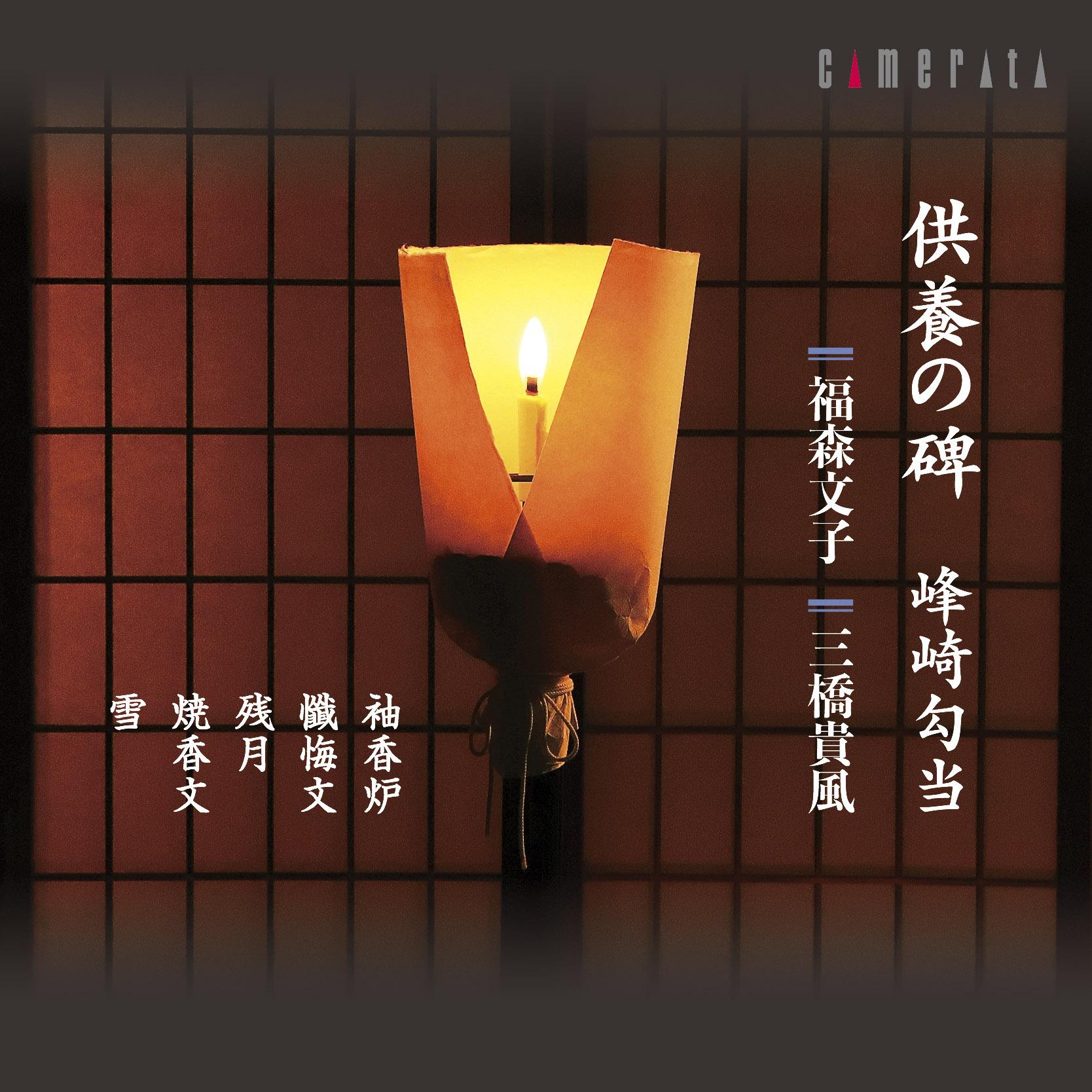 供養の碑 峰崎勾当/福森文子・三橋貴風[1621]