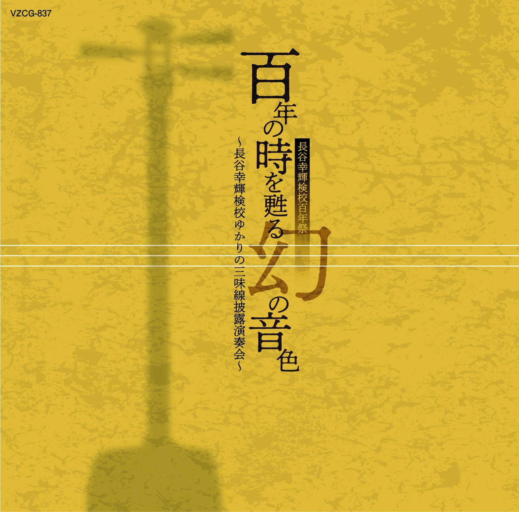 百年の時を甦る幻の音色─長谷幸輝検校ゆかりの三味線披露演奏会[1622]