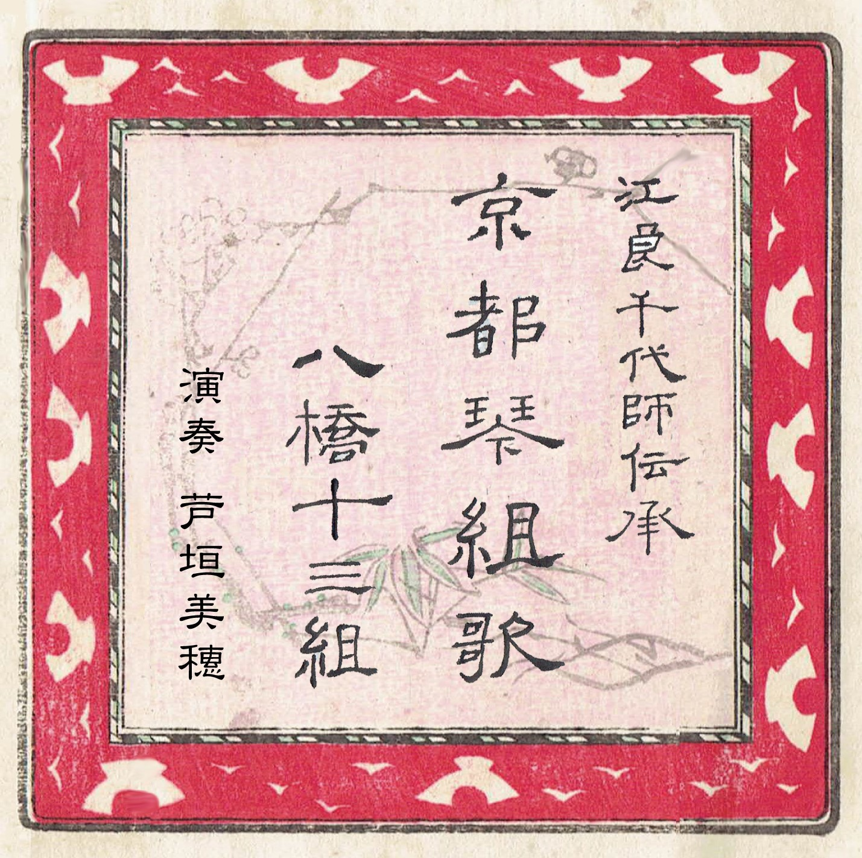 江良千代師伝承 京都琴組歌 八橋十三組/芦垣美穗[1625]
