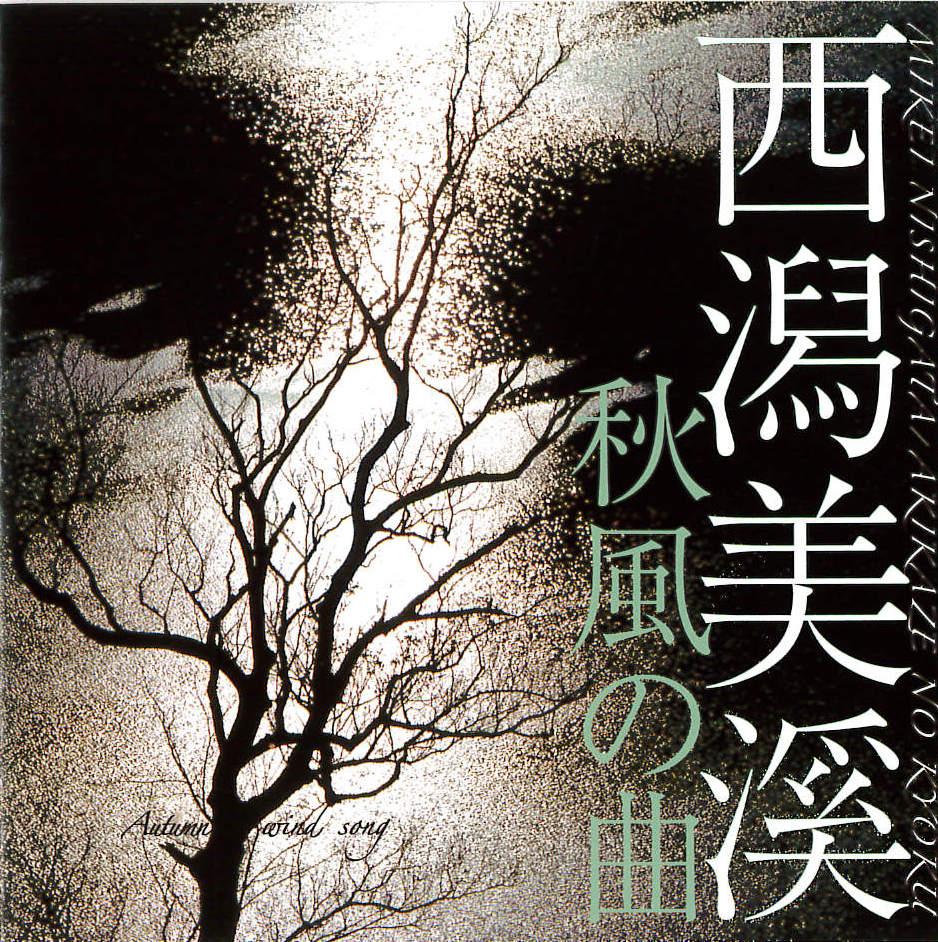 秋風の曲/西潟美溪[1627]