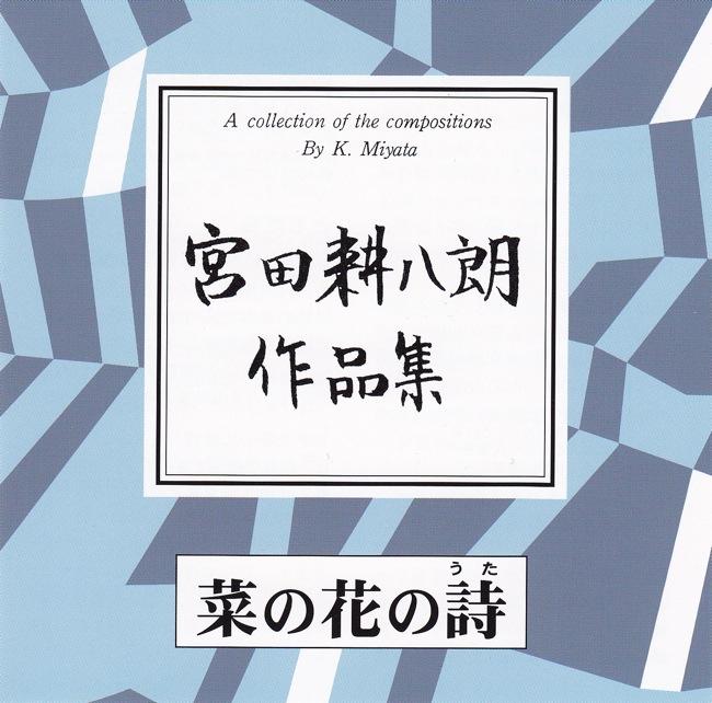 宮田耕八朗作品集 菜の花の詩[2211]
