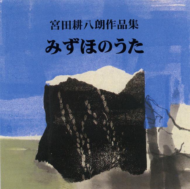 宮田耕八朗作品集 みずほのうた[2253]