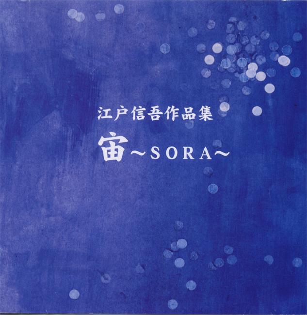 江戸信吾作品集 宙~SORA[2271]
