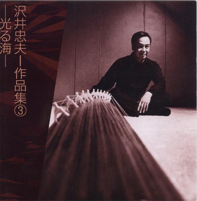 沢井忠夫─作品集3 光る海[2276]