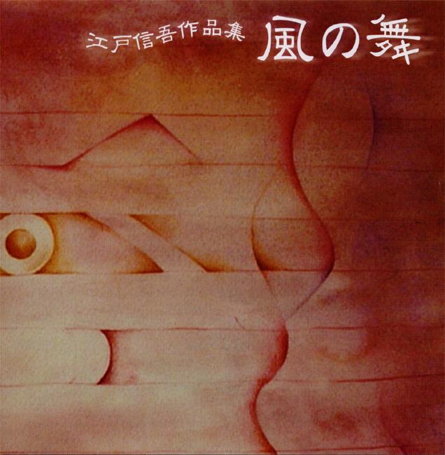 江戸信吾作品集 風の舞[2290]