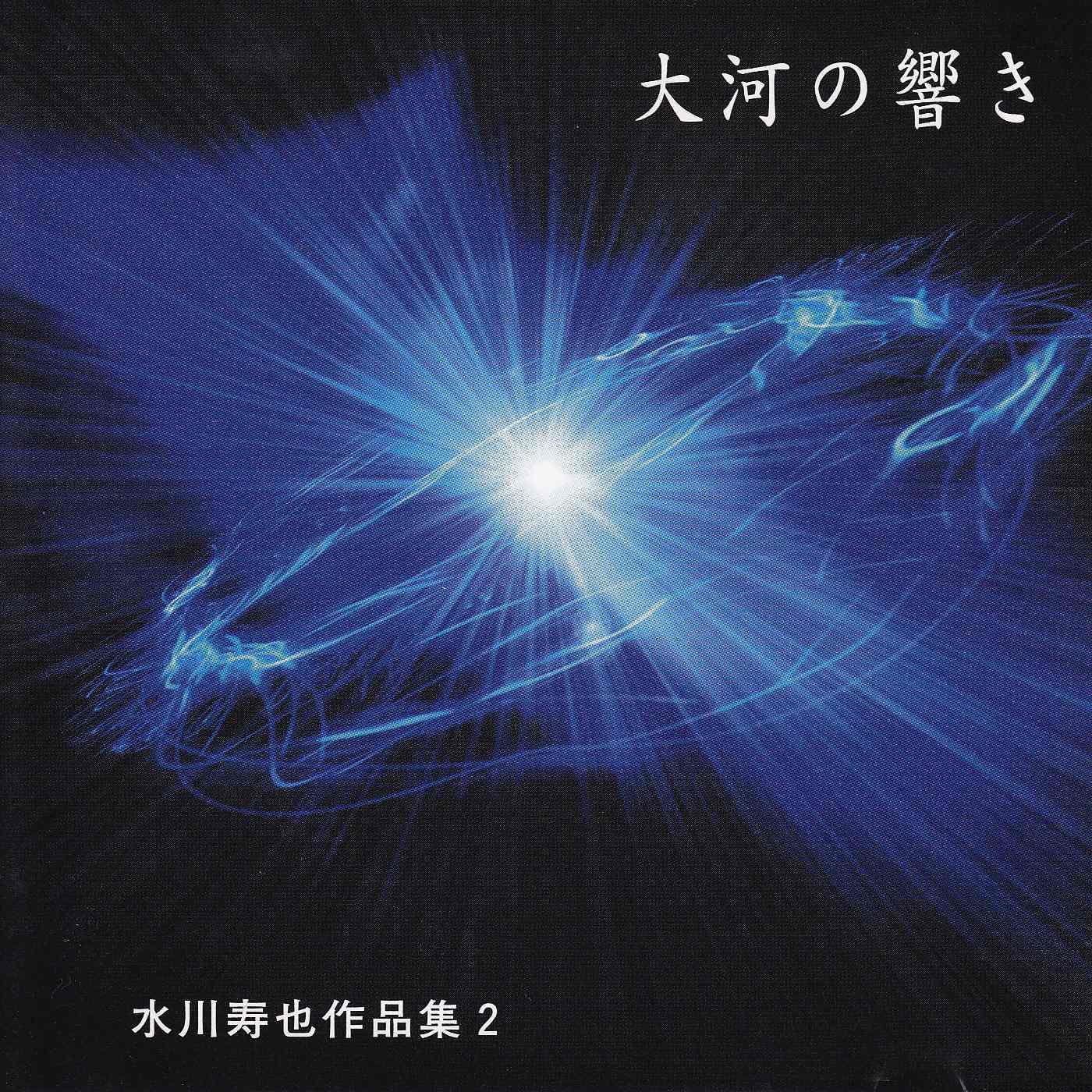 水川寿也作品集2 大河の響き[2292]