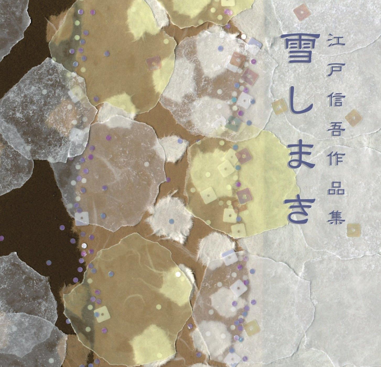 江戸信吾作品集 雪しまき[2451]
