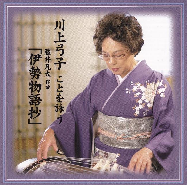 伊勢物語抄/川上弓子[2467]