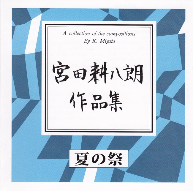 夏の祭/宮田耕八朗[2471]