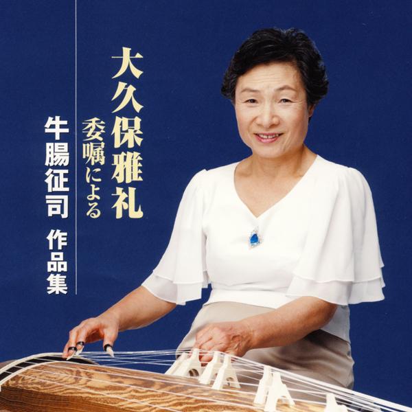 大久保雅礼委嘱による 牛腸征司作品集[2488]