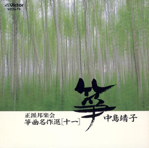 正派邦楽会  箏曲名作選(十一)/中島靖子[2509]