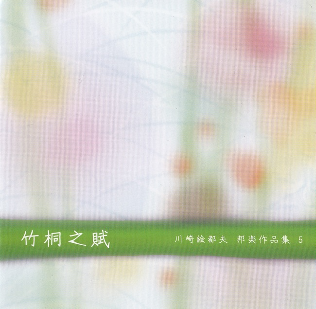 竹桐之賦 川崎絵都夫 邦楽作品集5[2537]