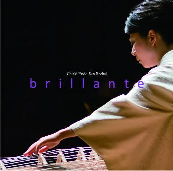 遠藤千晶 箏リサイタル brillante[2550]