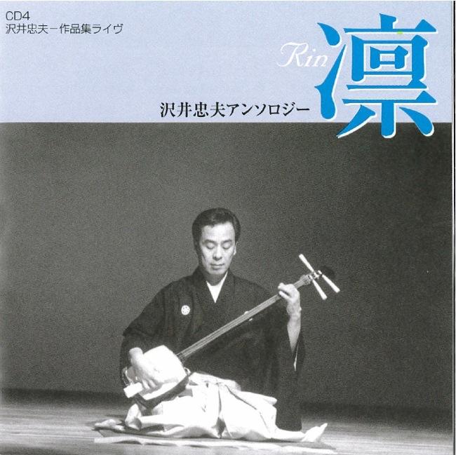 沢井忠夫 作品集ライヴ[2553]
