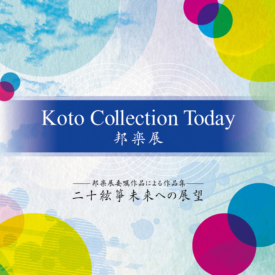 Koto Collection Today/邦楽展[2571]