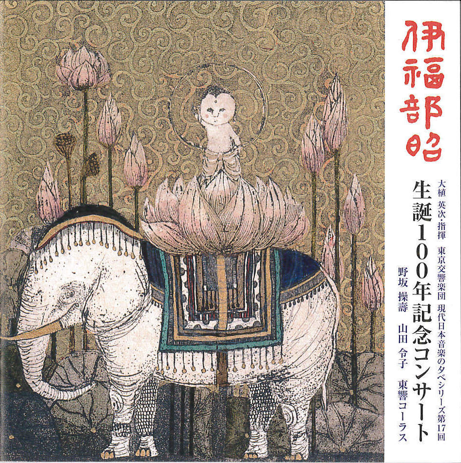 伊福部昭 生誕100年記念コンサート[2595]