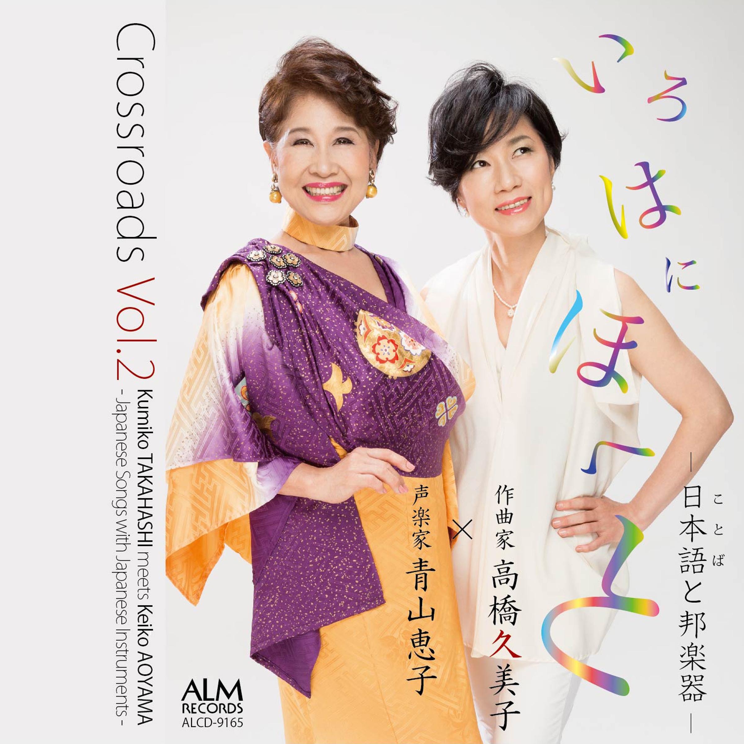 Crossroads Vol.2 いろはにほへと─日本語と邦楽器[2615]