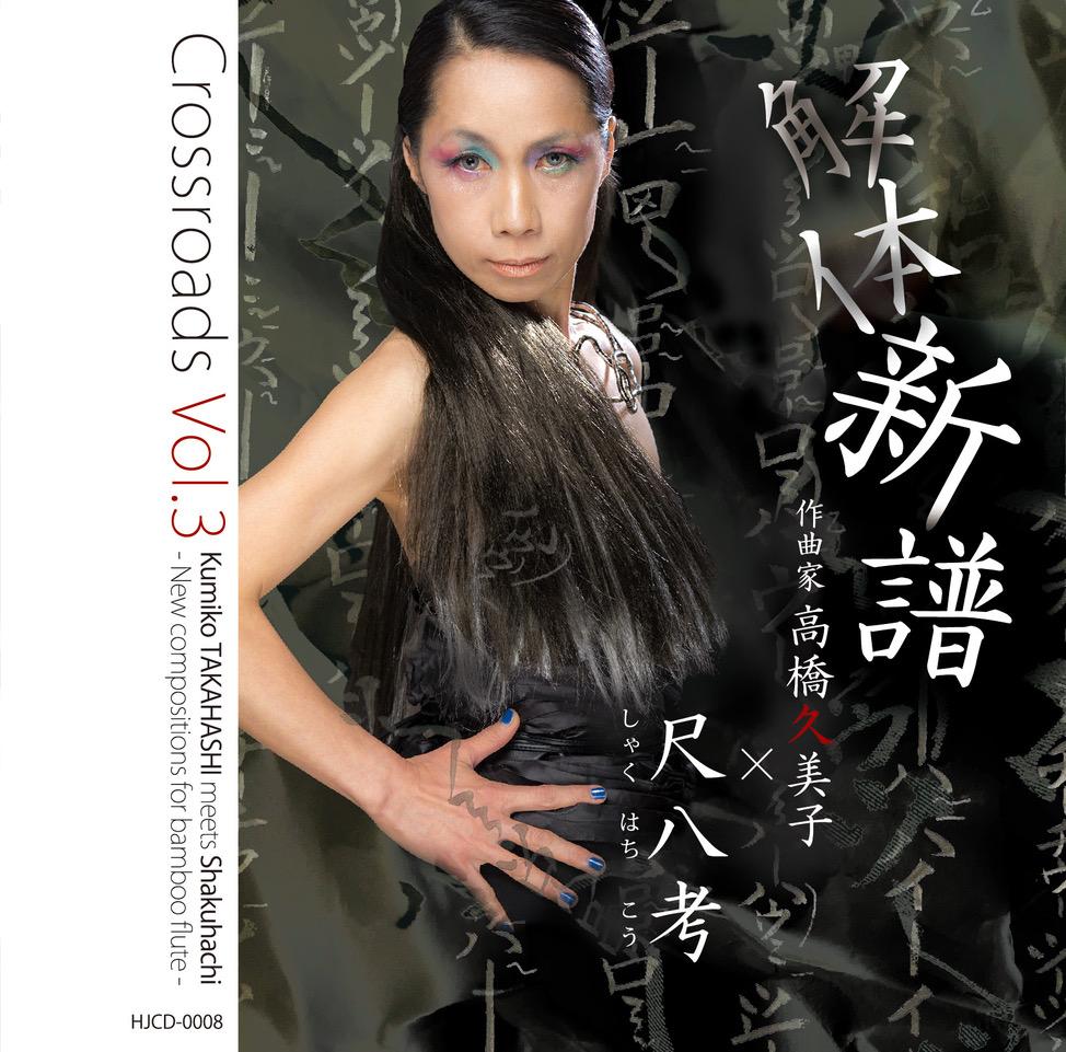 Crossroads Vol.3 解体新譜/高橋久美子×尺八考[2631]