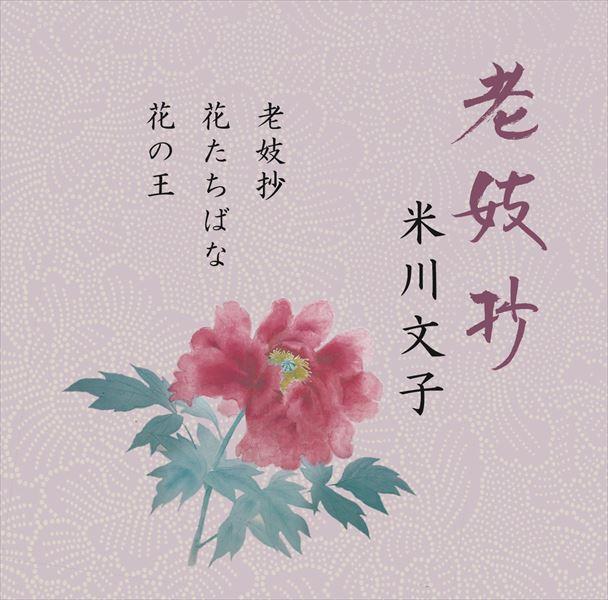 老妓抄/米川文子[2637]
