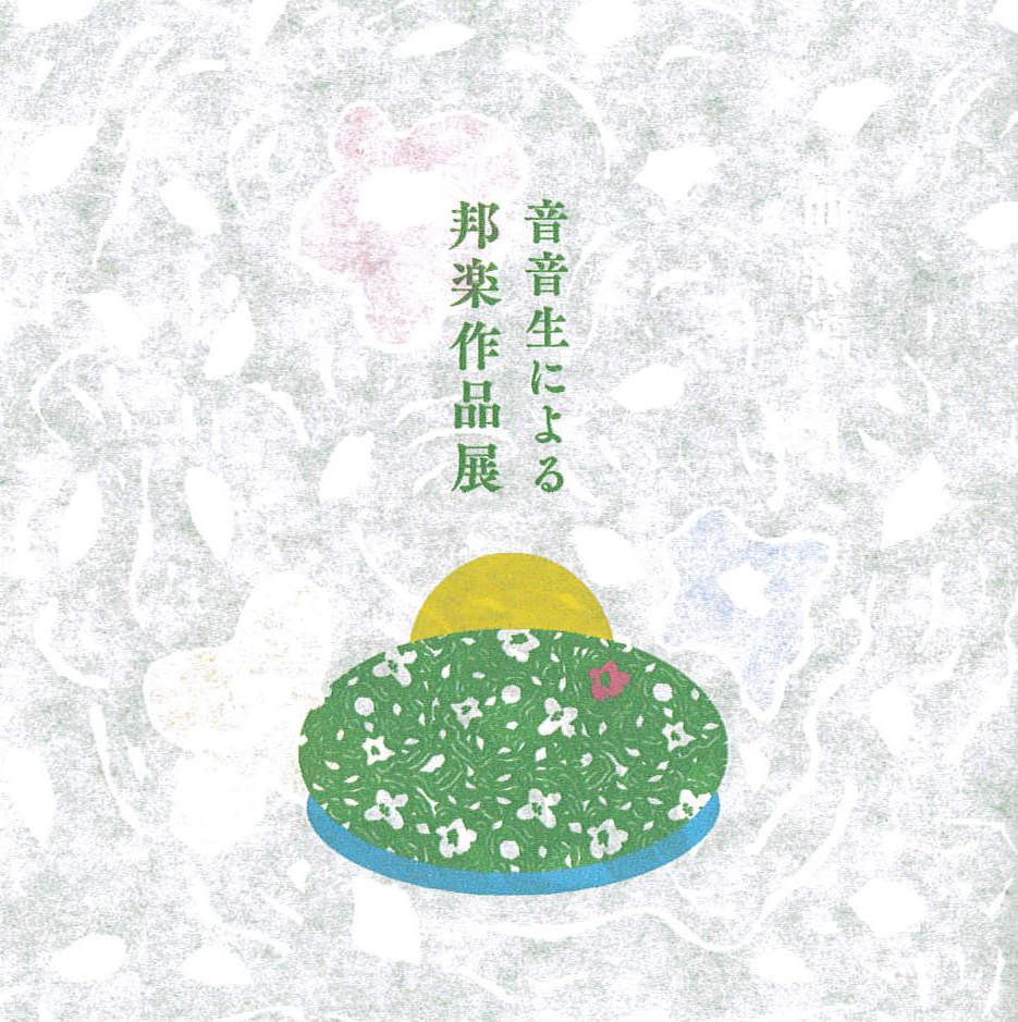 音音生による邦楽作品展[2642]