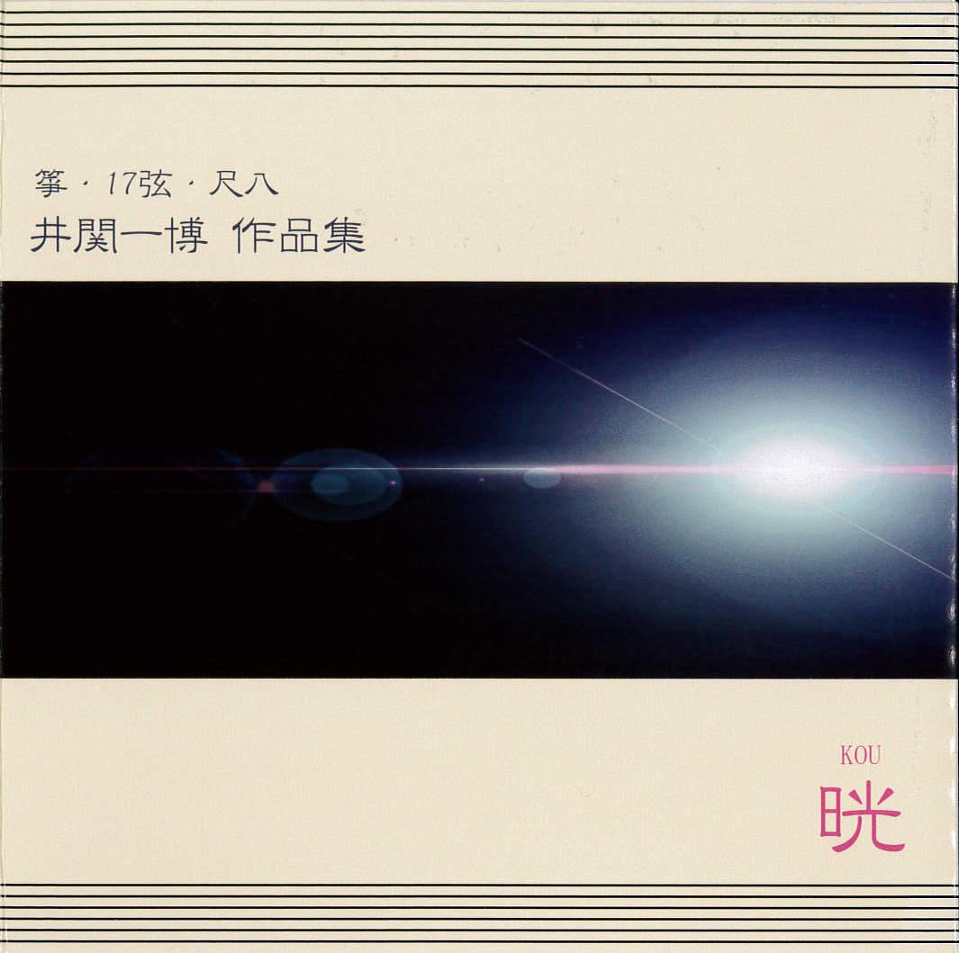 晄 井関一博 作品集[2645]