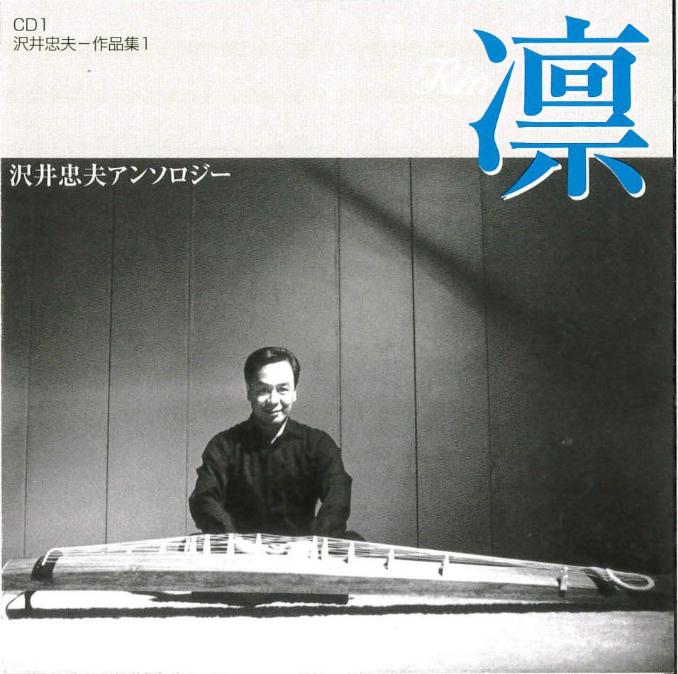 沢井忠夫作品集1[2664]
