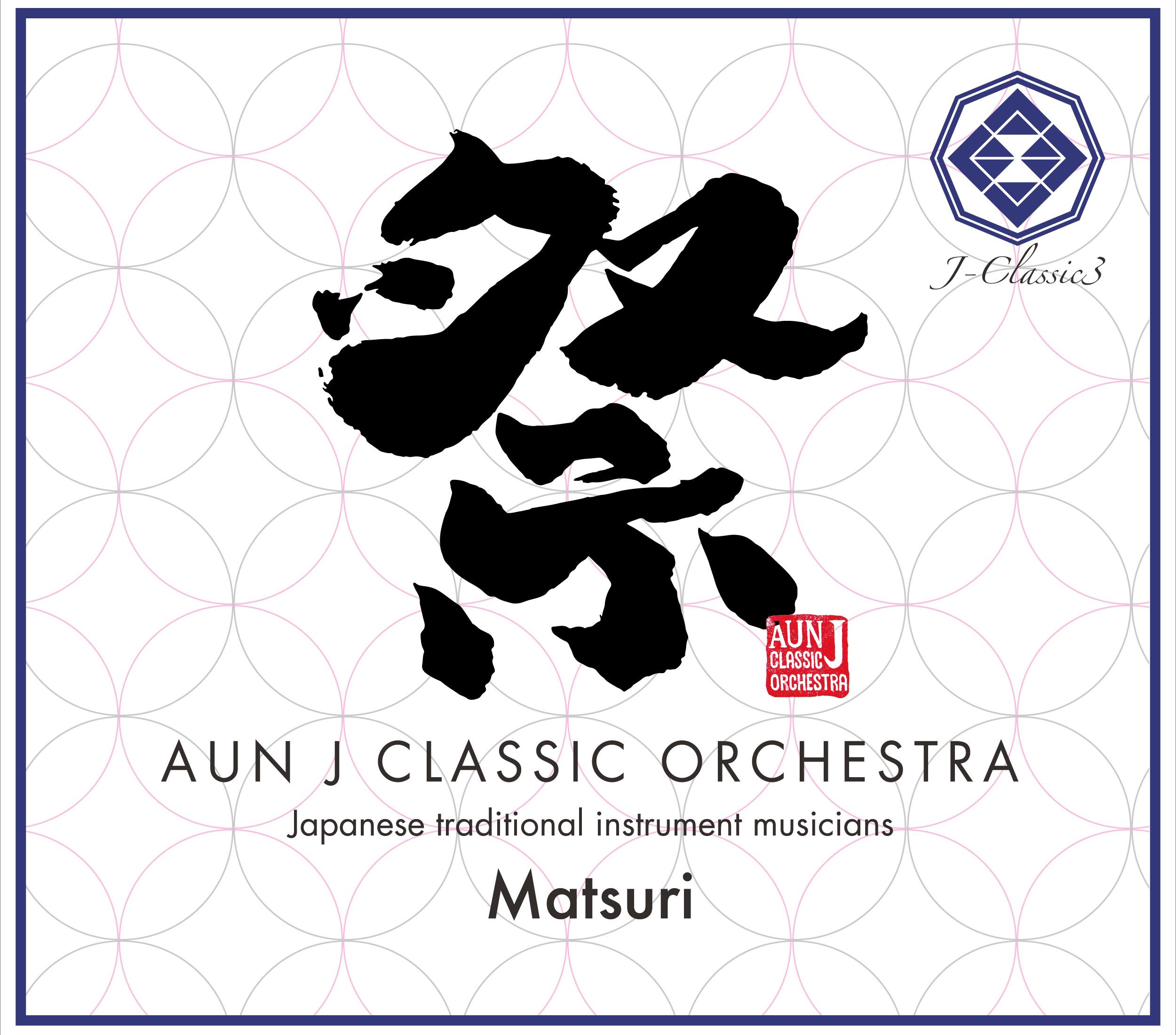 祭─Matsuri/AUN Jクラシック・オーケストラ[31005]