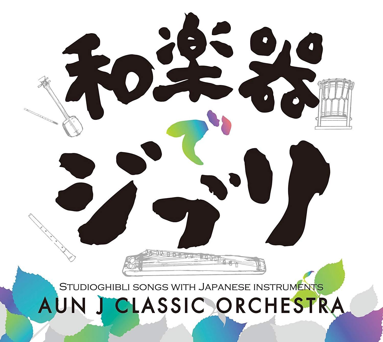 和楽器でジブリ!! /AUN Jクラシック・オーケストラ[31008]