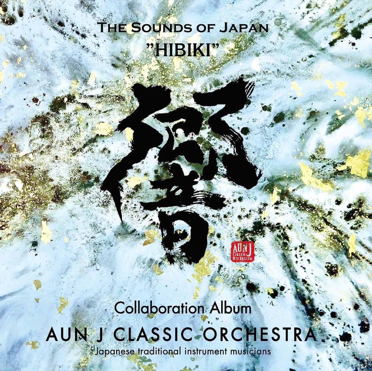 響─THE SOUNDS OF JAPAN/AUN Jクラシック・オーケストラ[31010]