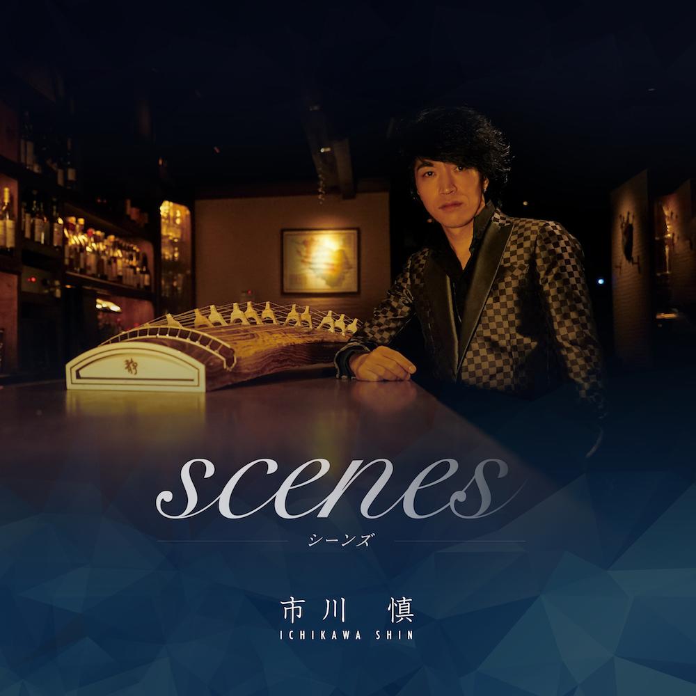 scenes/市川慎[31019]