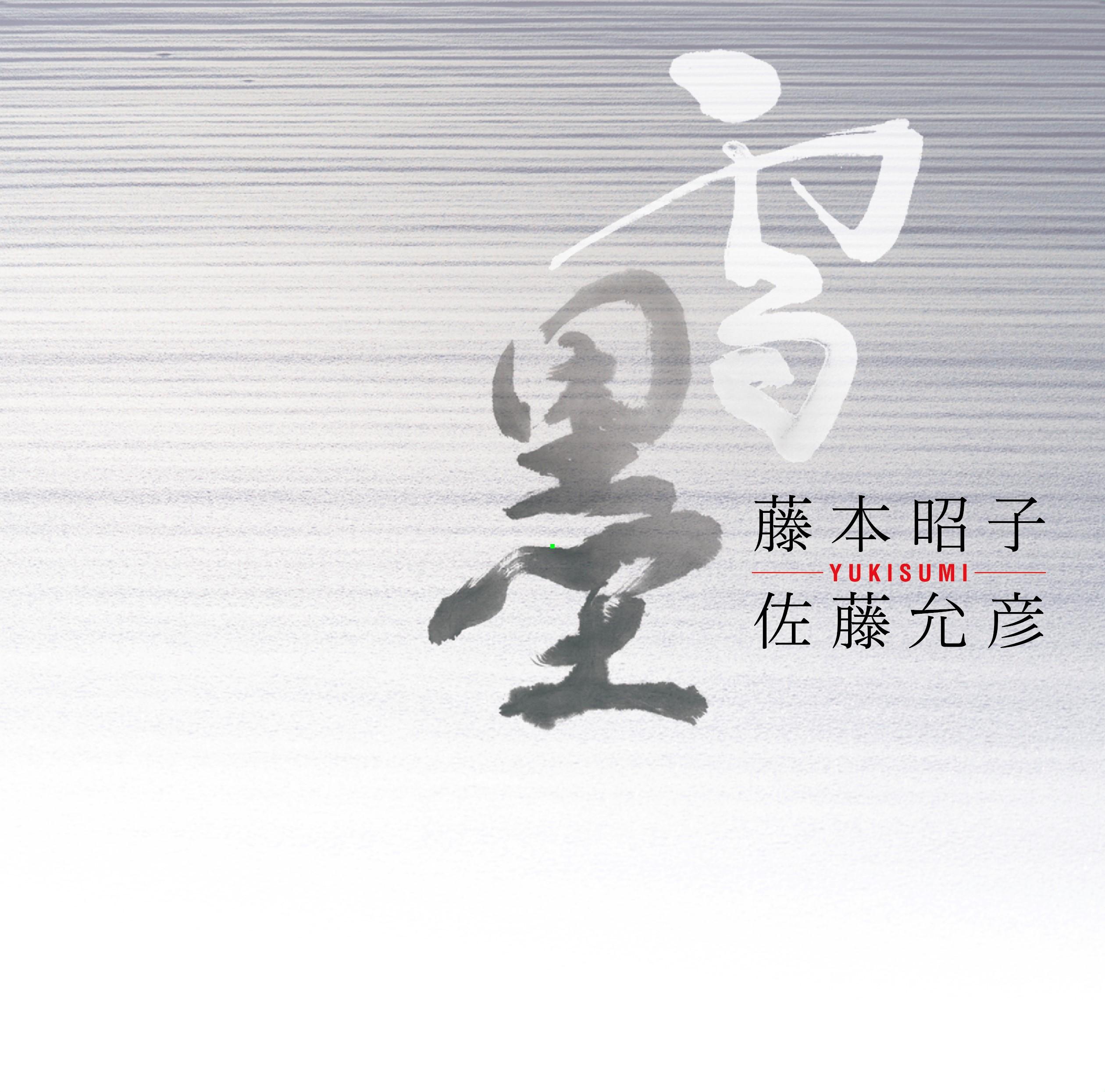 雪墨 yukisumi/藤本昭子・佐藤允彦[31028]