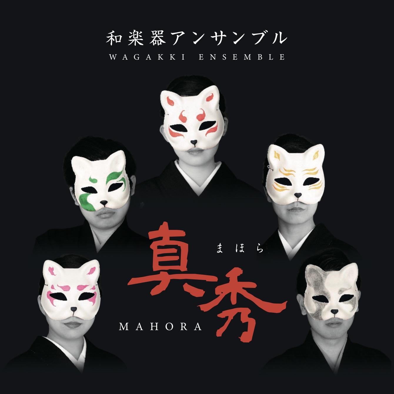 和楽器アンサンブル 真秀 MAHORA[31031]