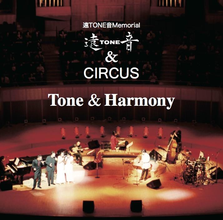 Tone & Harmony/遠TONE音・CIRCUS[31033]